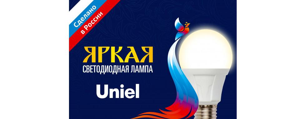 Uniel Сделано в России